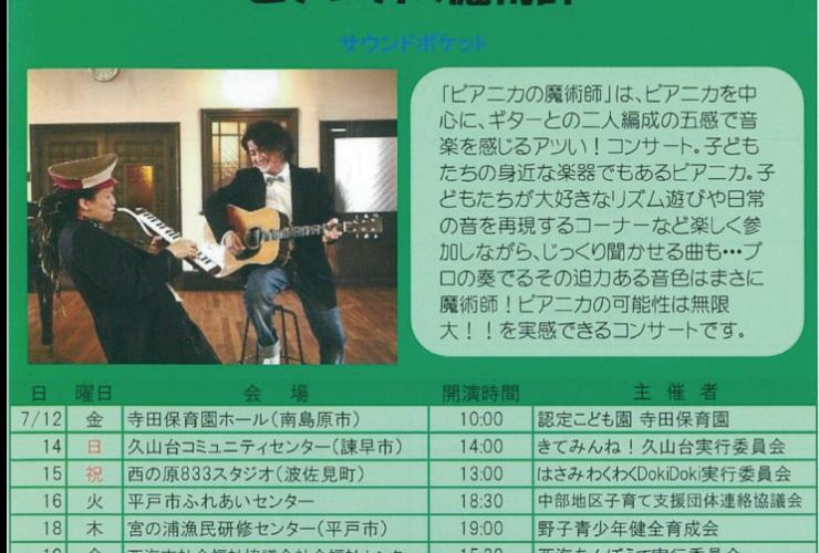 7月のピアニカの魔術師は!!昨年も出演した長崎県の「子ども舞台芸術祭典」に今年も出演です。対馬や五島などの離島にも行きますよ〜長崎のみなさん!この機会に魔術師に会いに来てくださいね〜!!